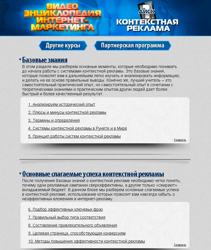 Контекстная реклама основы секреты трюки pdf алексей яковлев
